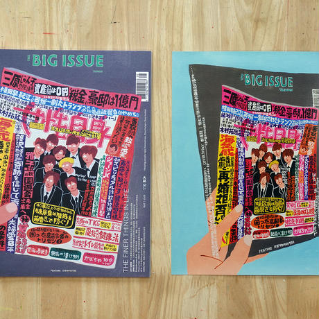 "The Big Issue Taiwan 五月號 ""自家版"""