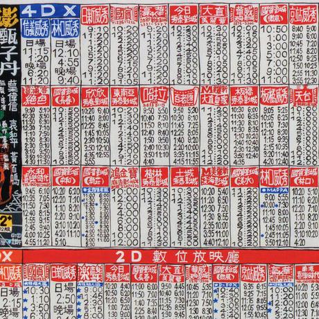 """Movie times in newspaper""Poster 台湾の映画スケジュールポスター"