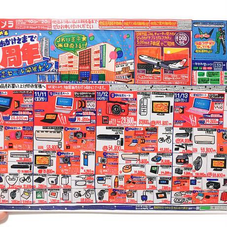 チラシのポスター(電気量販店)