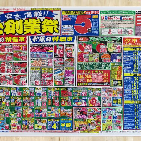 """Supermarket flyer""Poster スーパーのチラシポスター"