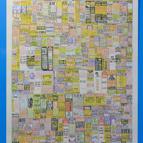 新聞の求人広告ポスター(A3)