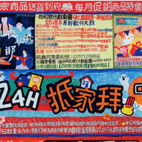"""""""Grocery store flyer""""Poster 百貨店のお中元チラシポスター"""