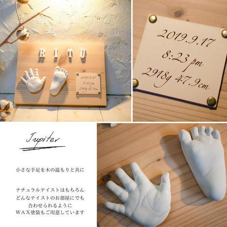 【8ヶ月以降のお子様対象商品】立体手形足形アート 『 Jupiter ~ジュピター ~』