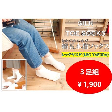 絹五本指ソックス(まわた糸)紳士用24~26cm3足組