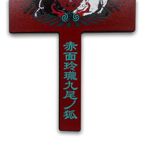 赤面玲瓏九尾ノ狐 手鏡