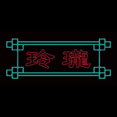 武甕槌神(タケミカヅチノカミ)T/Cイージーパンツ