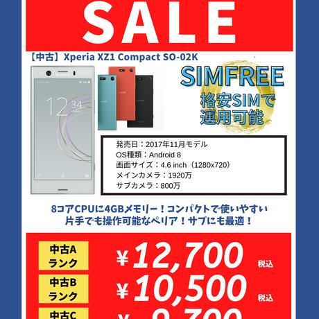【中古Bランク】docomo版SIMロック解除済みXperia XZ1 Compact SO-02K 各色