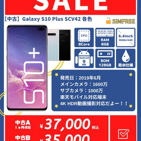 【中古Bランク】au版SIMロック解除済み Galaxy S10 Plus SCV42 各色