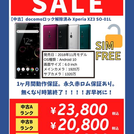 【中古Bランク】docomo版SIMロック解除済み Xperia XZ3 SO-01L 各色