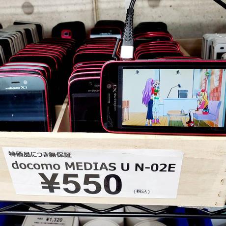 【特価品】docomo MEDIAS U N-02E ブラック