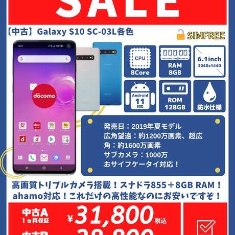【中古Aランク】docomo版SIMロック解除済み Galaxy S10 SC-03L 各色