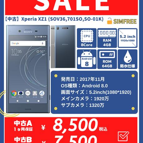 【中古Cランク】SIMFREE Xperia XZ1(SO-01K,701SO,SOV36) 各色