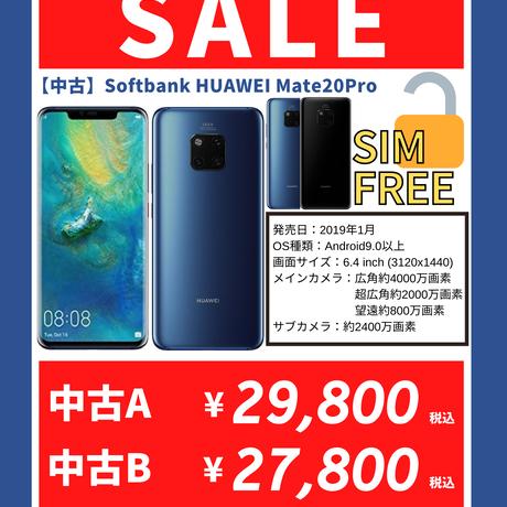 【中古Aランク】SoftBank版SIMロック解除済み HUAWEI Mate20 Pro各色