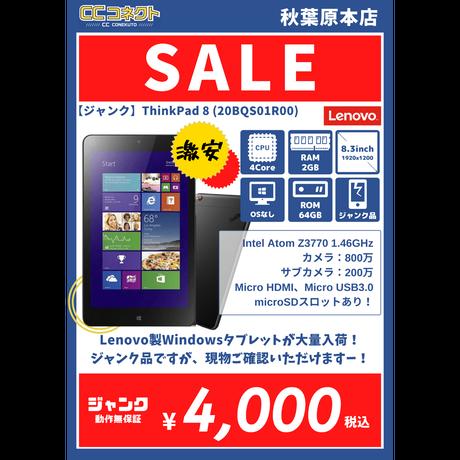 【ジャンク】本体のみ Lenovo ThinkPad 8 (20BQS01R00)