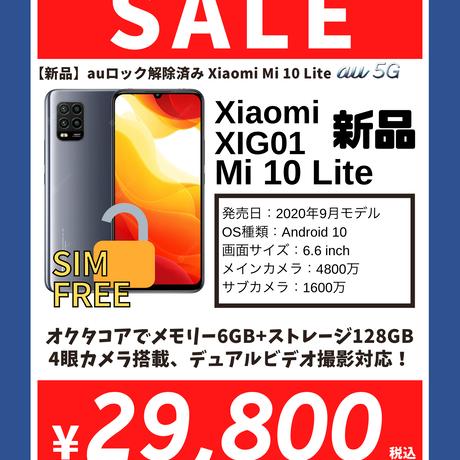 [Sランク] 新品 au版ロック解除済みXiaomi Mi 10 Lite