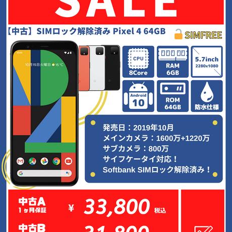 【中古Aランク】SIMロック解除済み Pixel 4 64GB