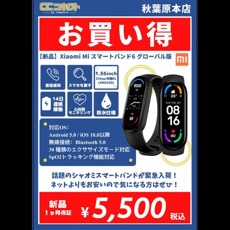 [Sランク] 新品 Xiaomi Mi スマートバンド6 グローバル版