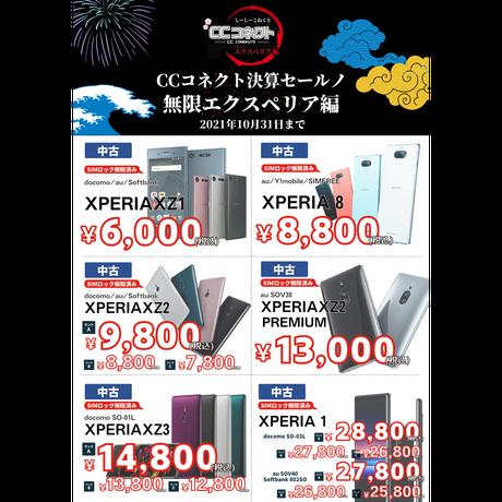 【中古Aランク】SoftBank版SIMロック解除済み Xperia1 802SO 各色