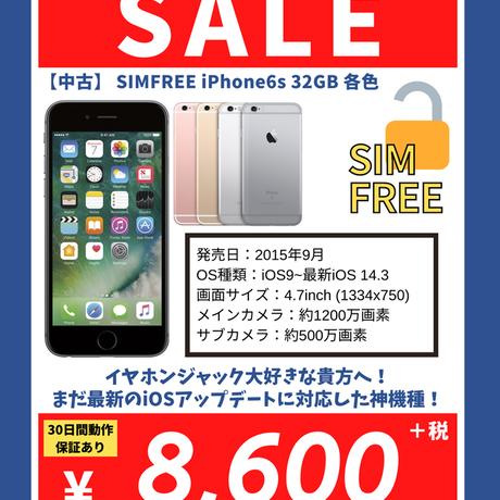 【中古Bランク】SIMロック解除済み iPhone 6s 32GB 各色