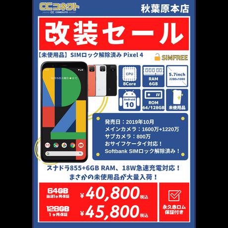 [Sランク] 未使用品 SoftBank版SIMロック解除済み Pixel 4 64GB