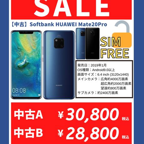 【中古Bランク】SoftBank版SIMロック解除済み HUAWEI Mate20 Pro各色
