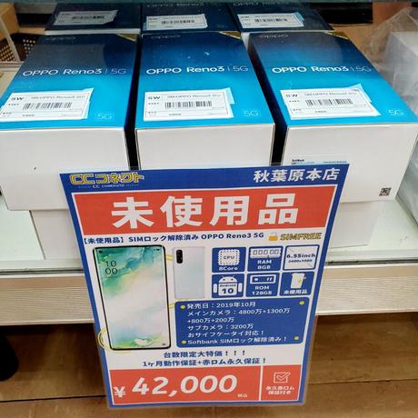 [Sランク] 未使用品 SoftBank版SIMロック解除済み OPPO Reno3 5G