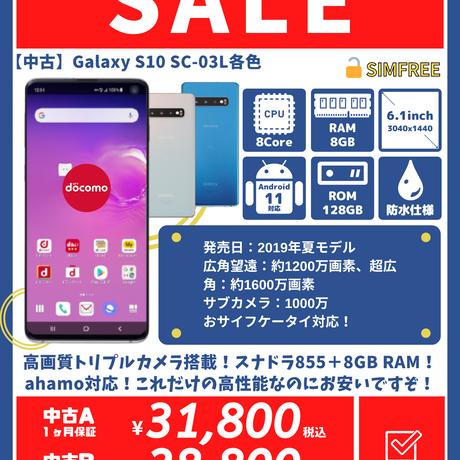 【中古Bランク】docomo版SIMロック解除済み Galaxy S10 SC-03L 各色