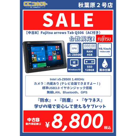 【中古Bランク】Fujitsu ARROWS Tab Q506 /ME (AC付き)