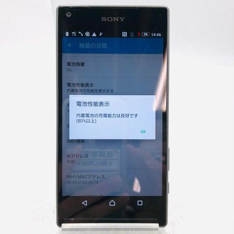 B08【中古Bランク】SIMロック解除済 docomo Xperia Z5 Compact SO-02H ブラック 【1点モノ】