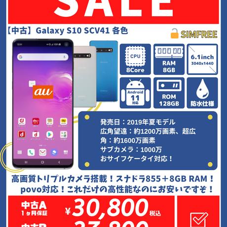【中古Aランク】au版SIMロック解除済み Galaxy S10  SCV41 各色