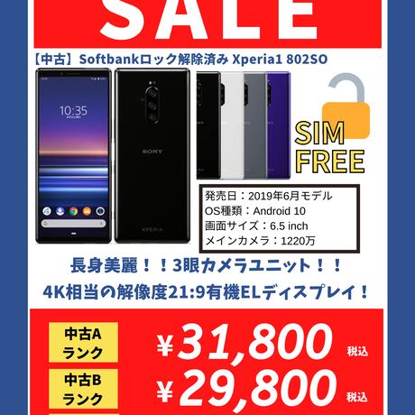 【中古Cランク】SoftBank版SIMロック解除済み Xperia1 802SO 各色