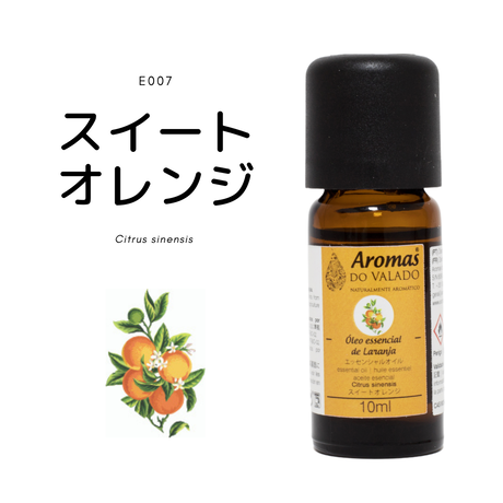 <10ml>有機エッセンシャルオイル スイートオレンジ
