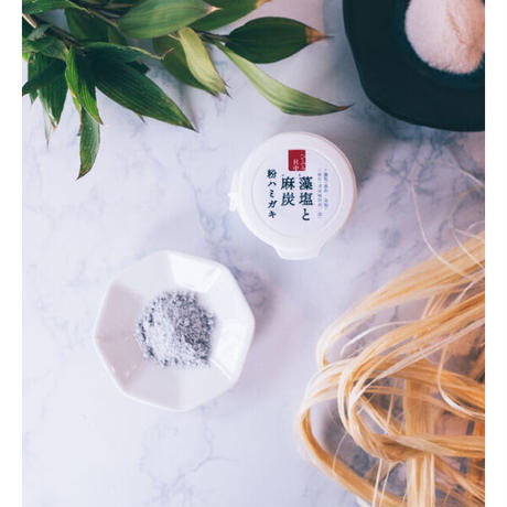 すみわたるきれい~藻塩と麻炭生まれの粉ハミガキ