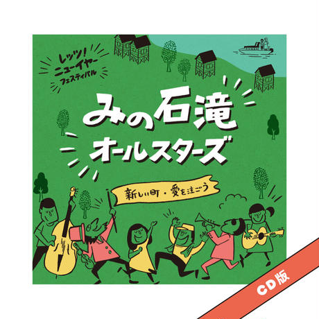 『新しい町・愛を注ごう』(2021) みの石滝オールスターズ【CD版】