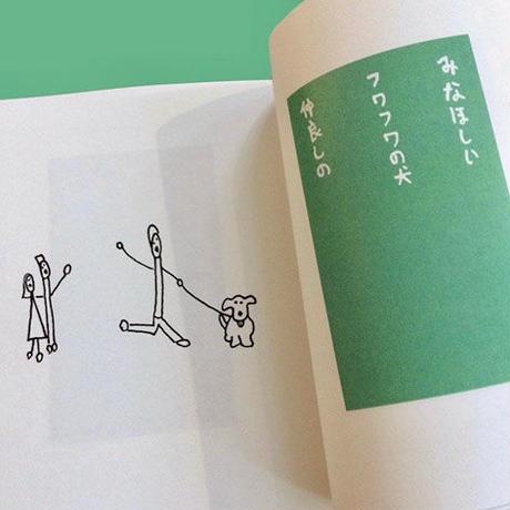 詩集『ジョージのジャパン』詩集1冊目