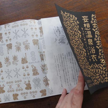 ラッピングペーパーブック『妄想温泉浴衣』