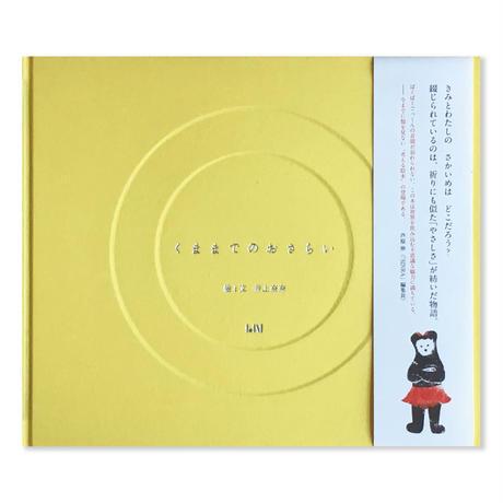 美篶堂手製本絵本『くままでのおさらい』特装版