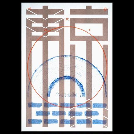 """リソグラフポスター「YamanoteYamanote Poster Project """"Tokyo""""」"""