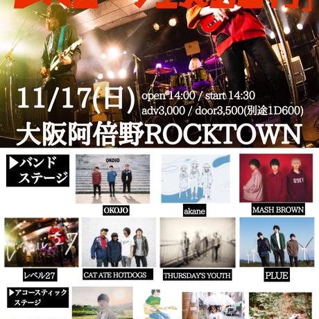 11/17(日)大阪阿倍野ROCKTOWN「レベニーフェス2019」手売りチケット