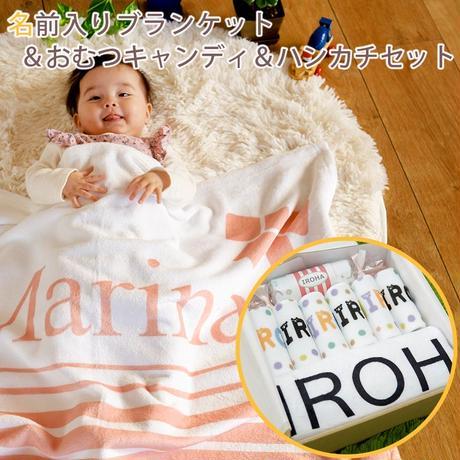 女の子の出産祝いに プレミアムギフトセット ピンク&リボン 名入れ名前入りブランケットと名前入りハンカチ6枚&おむつキャンディのギフトセット