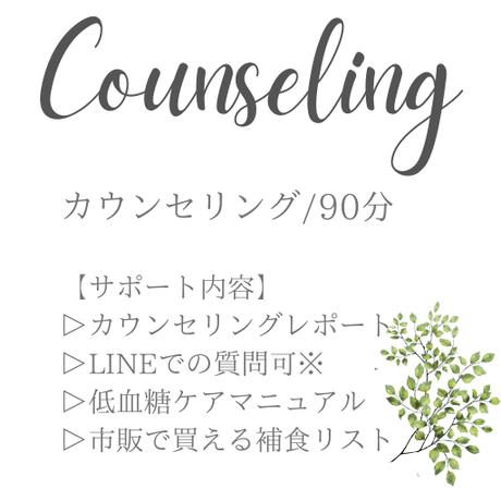 初回・単発カウンセリング(90分)(税込)
