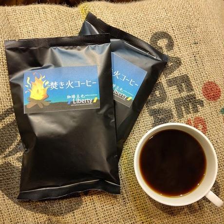 焚火コーヒー豆200グラム 豆でも粉でも可     メール便発送
