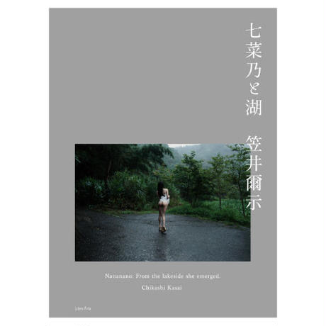笠井爾示写真集 『七菜乃と湖』