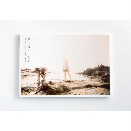 澄毅写真集   『空に泳ぐ』