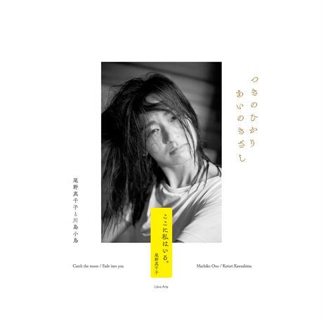 川島小鳥写真集 『つきのひかり あいのきざし』