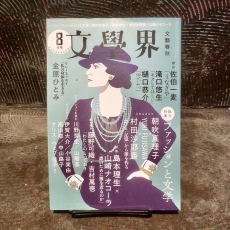 文喫六本木限定「記憶の箔」付き・文學界8月号 (送料込)