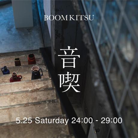 ※終了【5月25日】当日券ございます!音を喫する本屋、音喫。