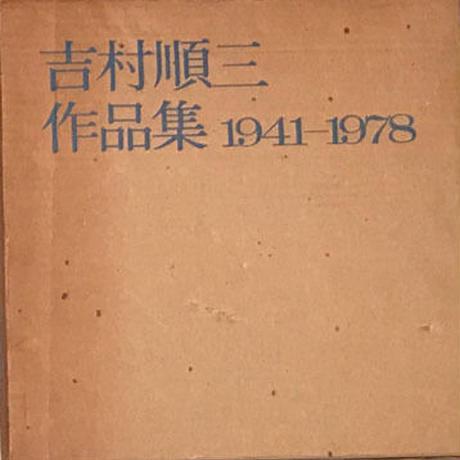 吉村順三 作品集 1941-1978 ・吉村順三 設計図集 2冊セット
