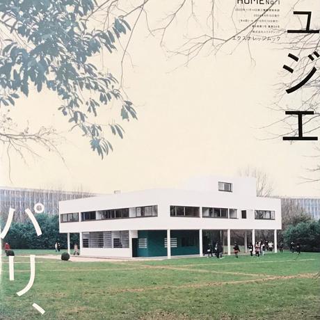 HOME 特別編集 NO.1 ル・コルビュジエ パリ、白の時代