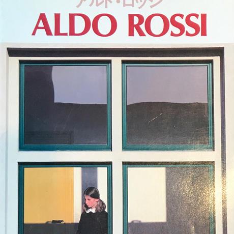 a+u 建築と都市 82年 11月 臨時増刊号 特集 アルド・ロッシ